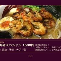 旭川ラーメン好 - 海老スペシャル 950円