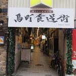 川淀 - 鳥町食堂街