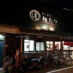 麺たつ - 【2017/5】外観