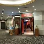中国料理 桂林 - 名鉄トヨタホテル6階のレストランフロアにある「中国料理 桂林」さん