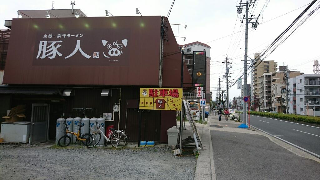 豚人 塩釜店