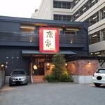 康家 - 名鉄豊田市駅から徒歩5分くらいのところにある北海ダイニング「康家」さんの外観