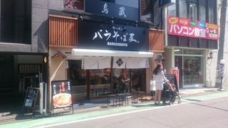ラーメン バラそば屋 町田店 - 外観