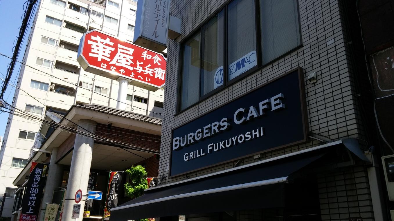 バーガーズカフェ グリルフクヨシ 高円寺店