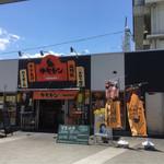 からあげセンター - 松本駅そばのお店