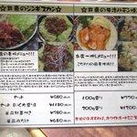 焼肉レストラン井東 -