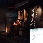 炭焼酒場 すもぉ~き~ - 1705_炭焼酒場すもぉ~き~_外観②