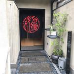 はふう - 京都御所の南あたり