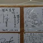 源氏食堂 - 松重氏と久住氏のサイン
