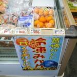 源氏食堂 - 大原駅の冷凍みかん1個130円