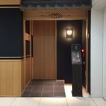 銀座 すし四季 - バーカウンター席側の入り口
