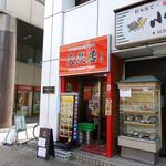 66658056 - 小諸そばの通り、永代通り沿いで昭和通りにも近い