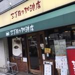 三丁目の珈琲店 -