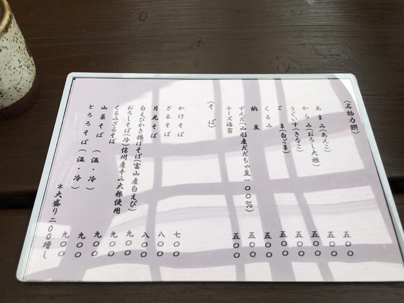 見晴亭 name=