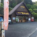 横山の芋けんぴ直売所 - 国道33号線から少し枝分かれした場所にありました。