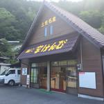 横山の芋けんぴ直売所 - 芋けんぴ専門のお店。常連さんらしき方が、買いに来ていました。