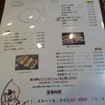 豚竹林 - メヌー②