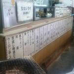 茜 - カウンター前のお品書き。日本酒が豊富です。