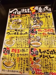 つけ麺 津気屋 -