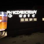 函館山展望台 山頂ショップ - 生ビールサッポロ クラシック(樽生)500円