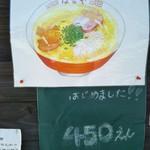 はなや食堂 - メニュー(2017年5月2日撮影)