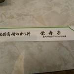 栄寿亭 - 箸袋
