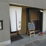 石挽蕎麦 松月 - 入口