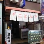 ことぶき食堂 - 岡山駅東口から徒歩2~3分です