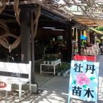須賀川牡丹園 売店 -