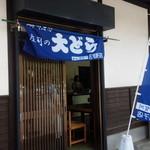 須賀川牡丹園 売店 - 大どらのれん