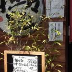 担々麺 杉山 - お店の入り口