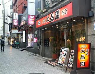 上野太昌園 上野別館 - こちらは本店の正面入り口