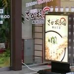 さか枝うどん 南新町店 -