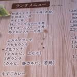 風磨 - ランチメニュー1