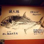 66681896 - 魚拓が沢山!