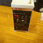 ごはん屋さくら - 桜えび髭塩