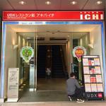 天ぷら ひさご - ビル入口外観