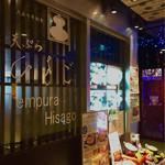 天ぷら ひさご - 3Fのお店外観
