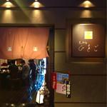 天ぷら ひさご - お店入口外観