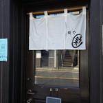 66684091 - 麺や 彩 入口