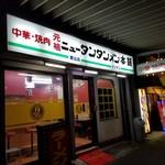 元祖ニュータンタンメン本舗 瀬谷店 -