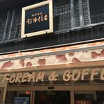 66686383 - カフェだカフェ。1Fはカフェだが、撮らなかったオレのくず