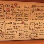 麺元素 - メニュー