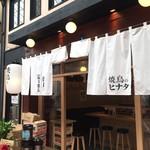 66687556 - 元町通商店街3丁目の焼鳥屋さんです(2017.5.7)
