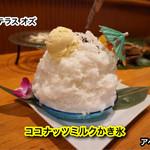 カフエ・テラスオズ - 料理写真:ココナッツミルク氷