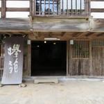 欅苑 - 入口