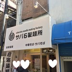 サバ6製麺所 - お店の外観