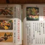 江戸屋 大将 - 海鮮丼、おきまり寿司メニュー