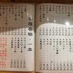 江戸屋 大将 - お寿司メニュー