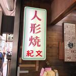 紀文堂総本店 -